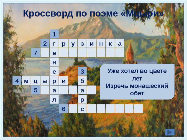 р б с 6 е а 3 з к а н и г у р 2 н а з к к р в е 1 5 л 7 м ц ы и 4 В снегах,...