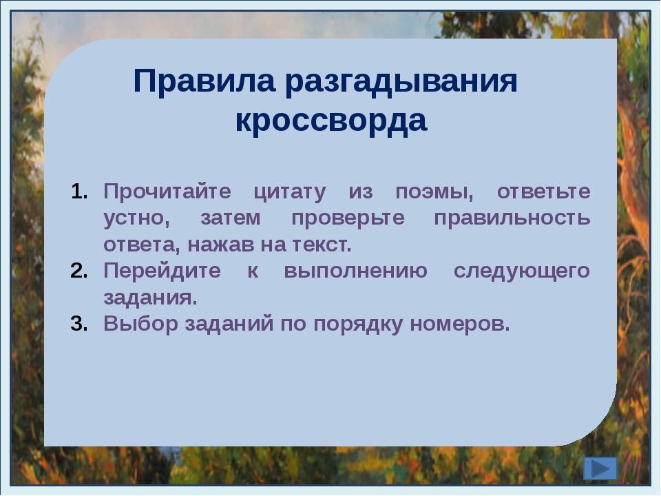 6 е а 3 г 2 н р е 1 5 л 7 4 Однажды русский … Из гор к Тифлису проезжал Крос...