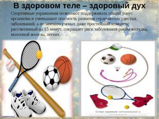В здоровом теле – здоровый дух Спортивные упражнения позволяют поддерживать о