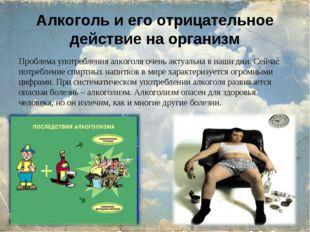Алкоголь и его отрицательное действие на организм Проблема употребления алког