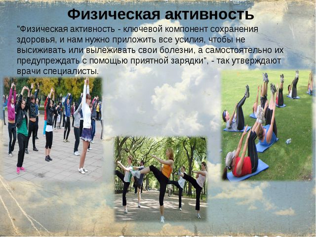"""Физическая активность """"Физическая активность - ключевой компонент сохранения..."""
