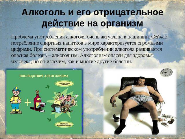 Алкоголь и его отрицательное действие на организм Проблема употребления алког...