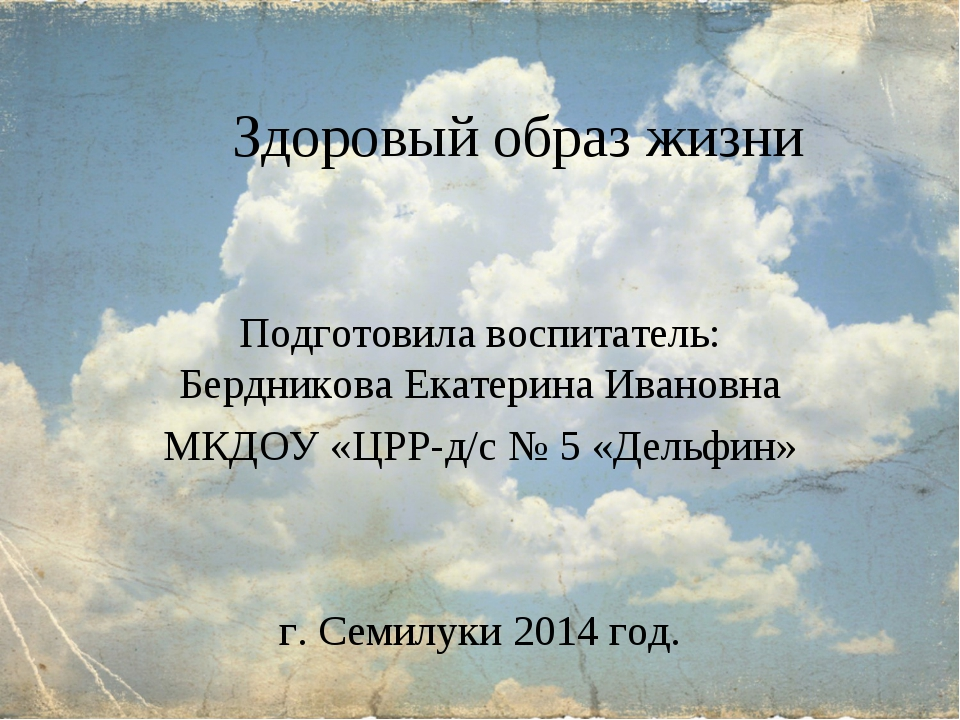 Здоровый образ жизни Подготовила воспитатель: Бердникова Екатерина Ивановна М...