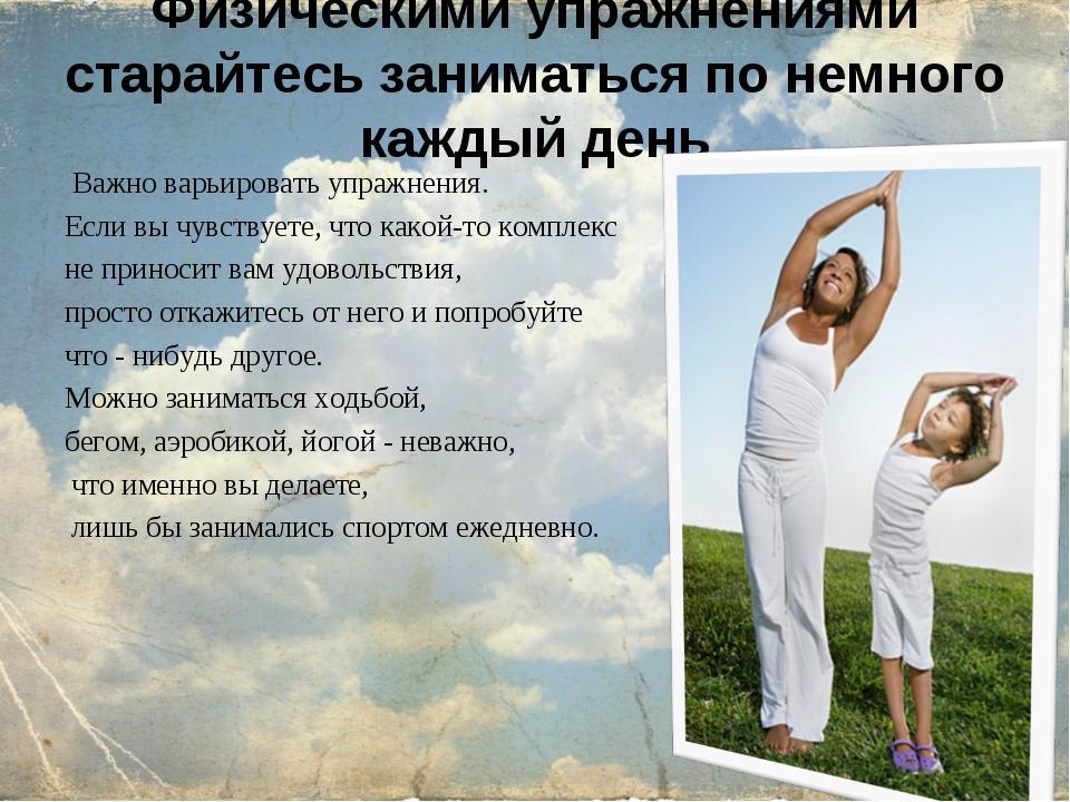 Физическими упражнениями старайтесь заниматься по немного каждый день Важно...