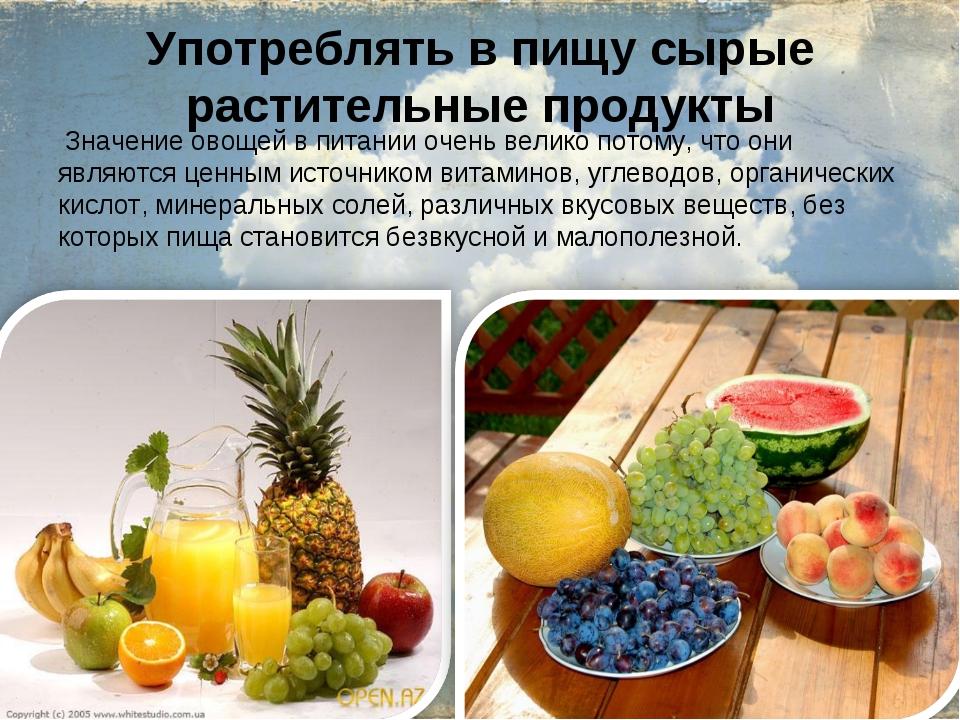 Употреблять в пищу сырые растительные продукты Значение овощей в питании очен...