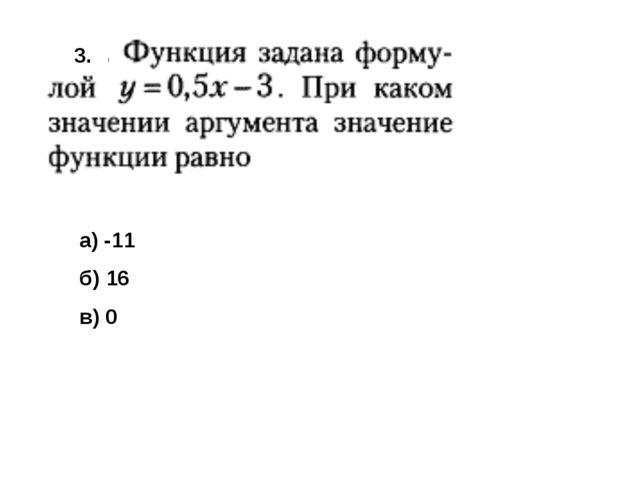 3. а) -11 б) 16 в) 0