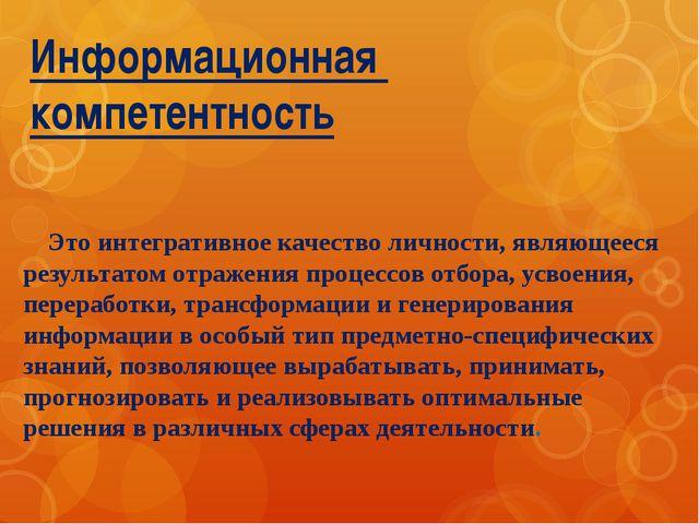 Информационная компетентность Это интегративное качество личности, являющеес...