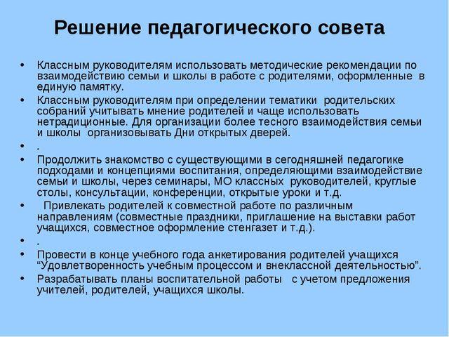 Решение педагогического совета Классным руководителям использовать методическ...