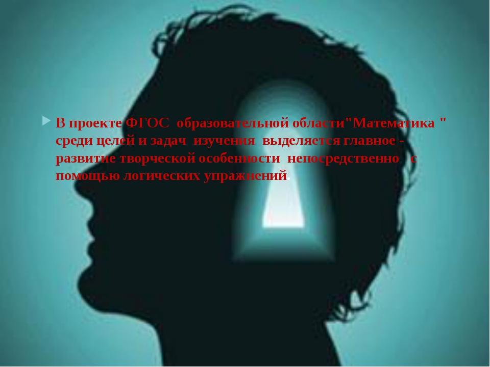 """В проекте ФГОС образовательной области""""Математика """" среди целей и задач изуч..."""