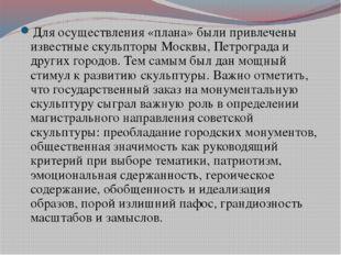 Для осуществления «плана» были привлечены известные скульпторы Москвы, Петро