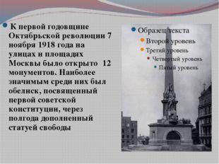 К первой годовщине Октябрьской революции 7 ноября 1918года на улицах и площ