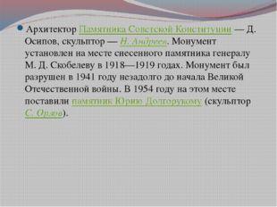 Архитектор Памятника Советской Конституции— Д. Осипов, скульптор— Н. Андре