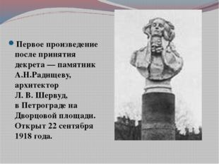 Первое произведение после принятия декрета— памятник А.Н.Радищеву, архитекто