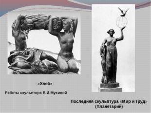 «Хлеб» Последняя скульптура «Мир и труд» (Планетарий) Работы скульптора В.И.М