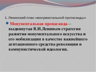 1. Ленинский план «монументальной пропаганды» Монументальная пропаганда— выд
