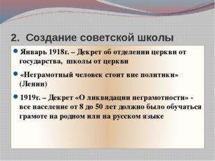 2. Создание советской школы Январь 1918г. – Декрет об отделении церкви от гос