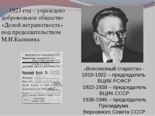 1923 год – учреждено добровольное общество «Долой неграмотность» под председ