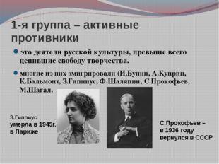 1-я группа – активные противники это деятели русской культуры, превыше всего