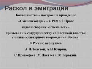 Раскол в эмиграции Большинство – настроены враждебно «Сменовеховцы» – в 1921г