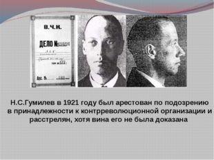 Н.С.Гумилев в 1921 году был арестован по подозрению в принадлежности к контрр