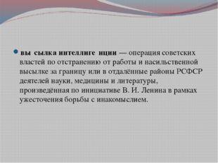 «Филосо́фский парохо́д» вы́сылка интеллиге́нции— операция советских властей