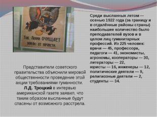 Представители советского правительства объяснили мировой общественности прове