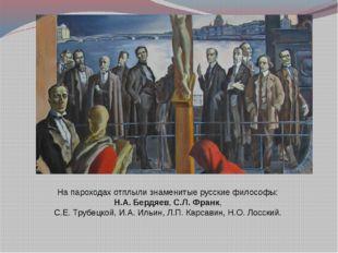 На пароходах отплыли знаменитые русские философы: Н.А. Бердяев, С.Л. Франк, С