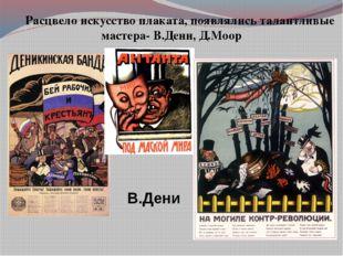 Расцвело искусство плаката, появлялись талантливые мастера- В.Дени, Д.Моор В