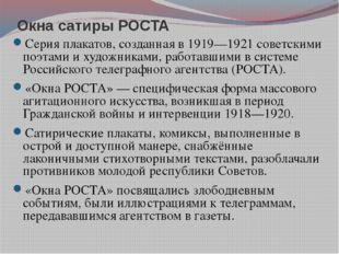 Окна сатиры РОСТА Серия плакатов, созданная в 1919—1921 советскими поэтами и