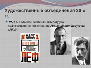 Художественные объединения 20-х гг. 1922 г. в Москве возникло литературно-худ