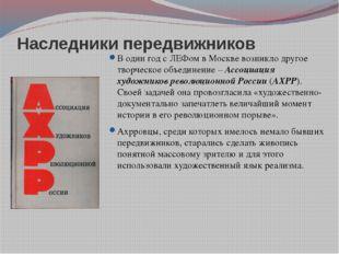 Наследники передвижников В один год с ЛЕФом в Москве возникло другое творческ