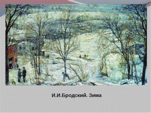 И.И.Бродский. Зима