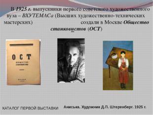 В 1925 г. выпускники первого советского художественного вуза – ВХУТЕМАСа (