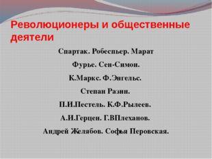 Революционеры и общественные деятели Спартак. Робеспьер. Марат Фурье. Сен-Сим