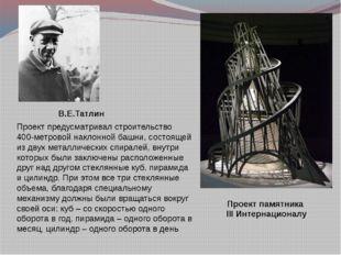 В.Е.Татлин Проект памятника III Интернационалу Проект предусматривал строител