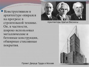 Конструктивизм в архитектуре опирался на прогресс в строительной технике. Он,
