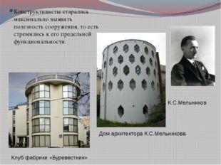 Конструктивисты старались максимально выявить полезность сооружения, то есть