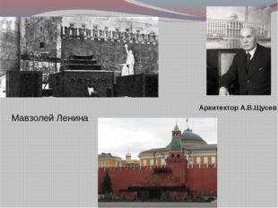 Мавзолей Ленина Архитектор А.В.Щусев