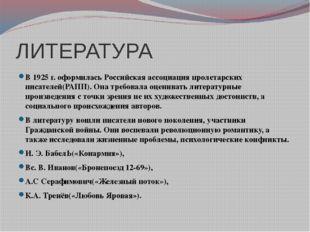 ЛИТЕРАТУРА В 1925 г. оформилась Российская ассоциация пролетарских писателей(