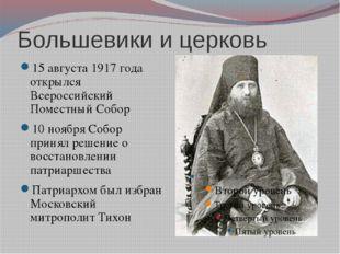 Большевики и церковь 15 августа 1917 года открылся Всероссийский Поместный Со