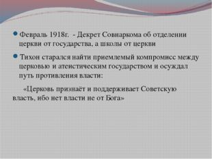 Февраль 1918г. - Декрет Совнаркома об отделении церкви от государства, а шко