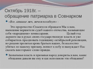 Октябрь 1918г. – обращение патриарха в Совнарком «Все, взявшие меч, мечем пог