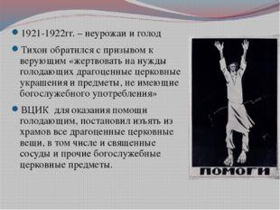 1921-1922гг. – неурожаи и голод Тихон обратился с призывом к верующим «жертв