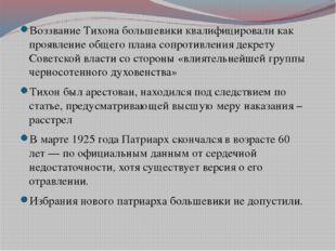 Воззвание Тихона большевики квалифицировали как проявление общего плана сопр