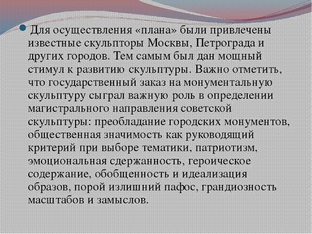 Для осуществления «плана» были привлечены известные скульпторы Москвы, Петро...