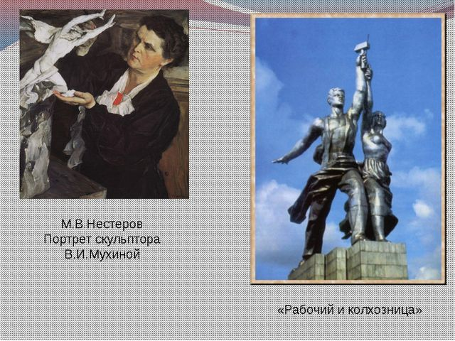 М.В.Нестеров Портрет скульптора В.И.Мухиной «Рабочий и колхозница»