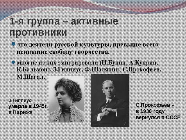 1-я группа – активные противники это деятели русской культуры, превыше всего...