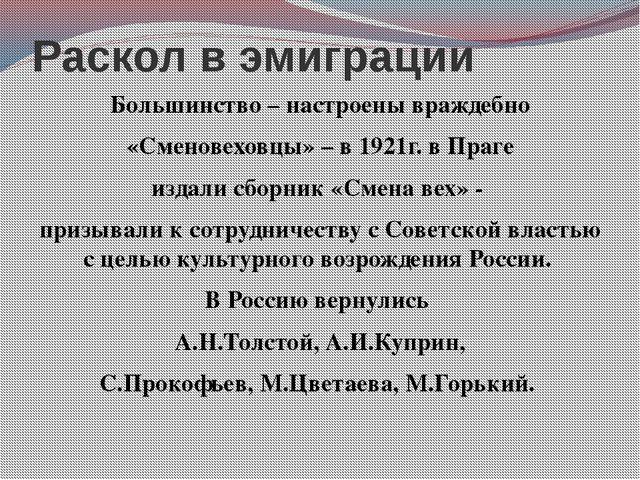 Раскол в эмиграции Большинство – настроены враждебно «Сменовеховцы» – в 1921г...
