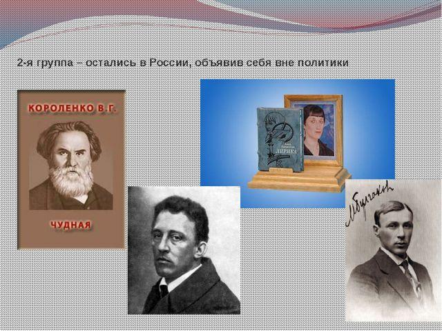 2-я группа – остались в России, объявив себя вне политики