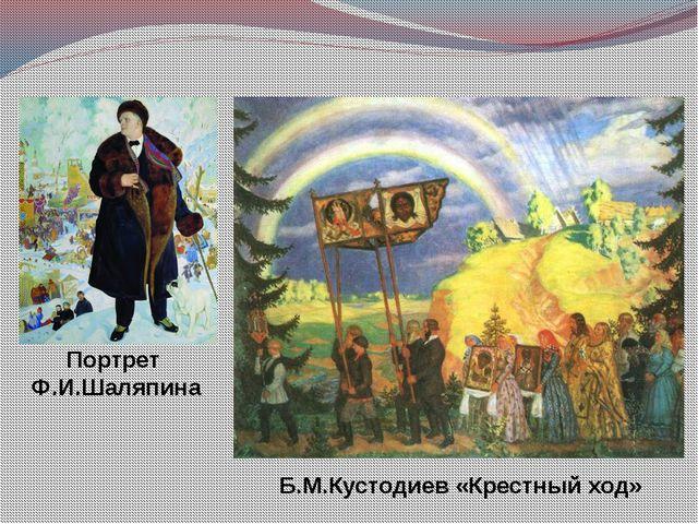 Б.М.Кустодиев «Крестный ход» Портрет Ф.И.Шаляпина